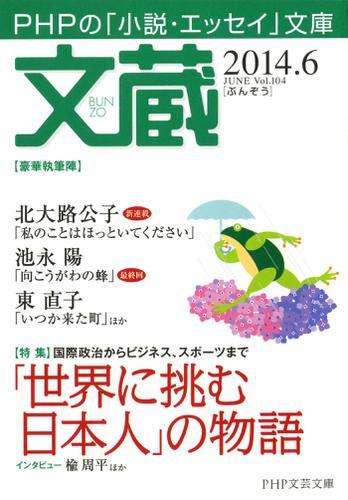 文蔵 2014.6 / 「文蔵」編集部