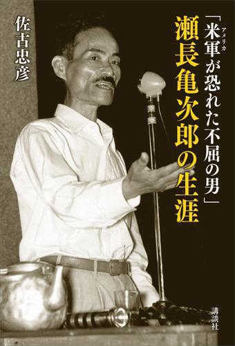 「米軍が恐れた不屈の男」瀬長亀次郎の生涯 / 佐古忠彦