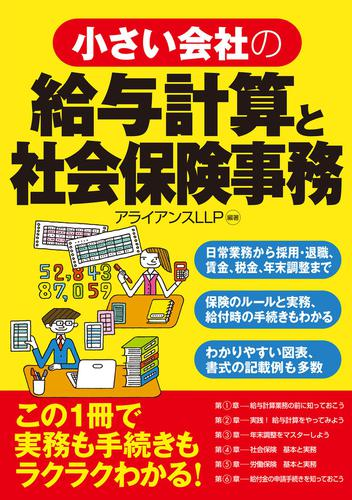 小さい会社の給与計算と社会保険事務 / アライアンスLLP