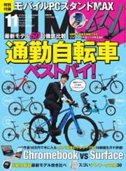 DIME(ダイム) (2021年11月号) / 小学館