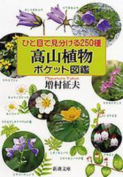 ひと目で見分ける250種 高山植物ポケット図鑑(新潮文庫) / 増村征夫