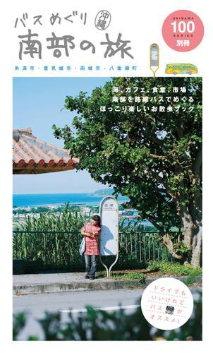 沖縄バスめぐり~南部の旅 / 100シリーズ出版プロジェクト