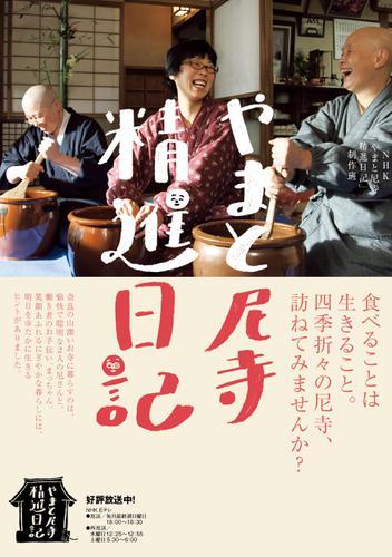 やまと尼寺 精進日記 / NHK「やまと尼寺精進日記」制作班