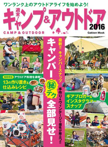 週末! キャンプ&アウトドア2016 / 学研プラス