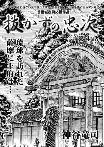 抜かずの忠次 第4話 / 神谷竜司