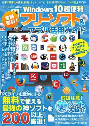 全部無料! Windows10超便利フリーソフト&アプリ活用ガイド / スタジオグリーン編集部