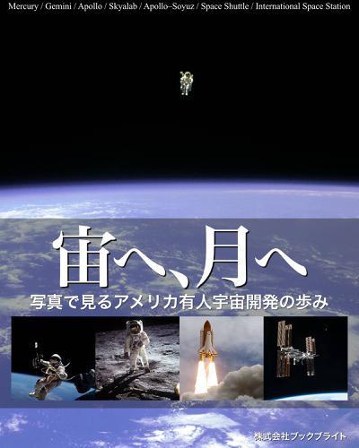 宙へ、月へ 写真で見るアメリカ有人宇宙開発の歩み / 岡本典明