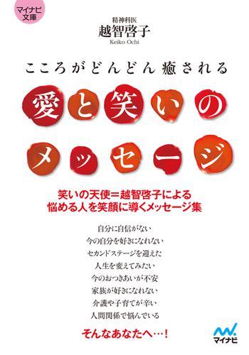 マイナビ文庫 愛と笑いのメッセージ / 越智啓子