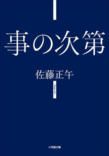 事の次第 / 佐藤正午