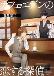 カフェ・エデンの恋する探偵 【分冊版】1 / 花渡宗二