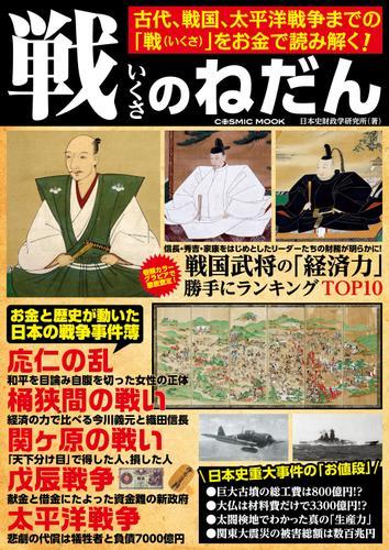 戦のねだん / 日本史財政学研究所