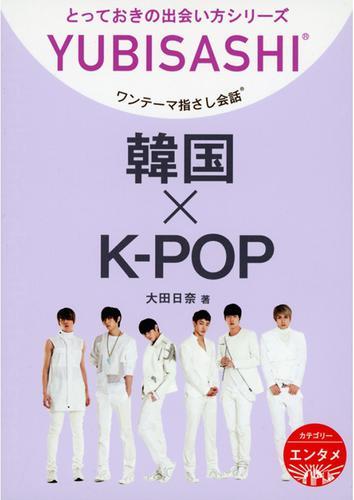 韓国×K-POP ワンテーマ指さし会話 / 大田日奈