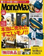MonoMax 2021年7月号 / MonoMax編集部