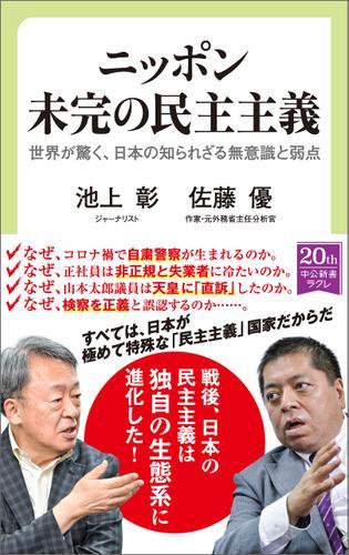 ニッポン 未完の民主主義 世界が驚く、日本の知られざる無意識と弱点 / 池上彰