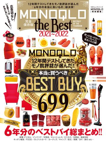 100%ムックシリーズ MONOQLO the Best 2021~2022 / 晋遊舎
