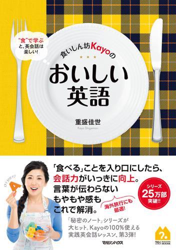 食いしん坊Kayoのおいしい英語 / 重盛佳世