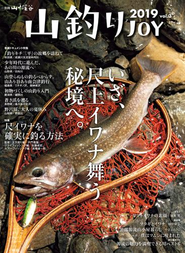 山釣りJOY 2019 vol.3 / 山と溪谷社=編