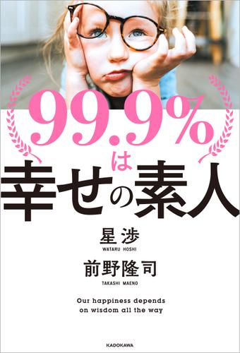 99.9%は幸せの素人 / 星渉