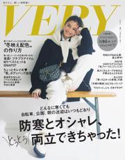 VERY(ヴェリイ) (2021年2月号) 【読み放題限定】 / 光文社