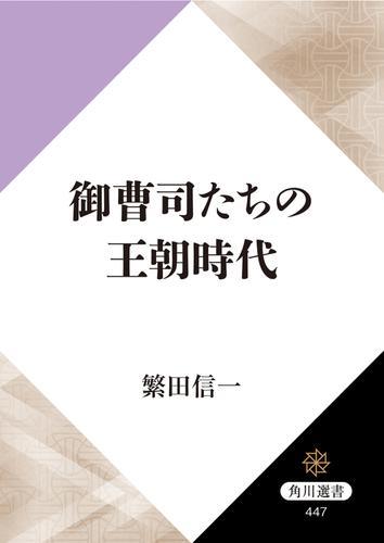 御曹司たちの王朝時代 / 繁田信一