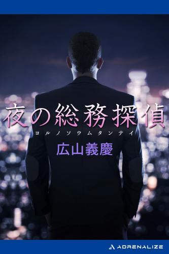 夜の総務探偵 / 広山義慶