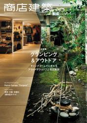 商店建築 (2021年7月号) / 商店建築社