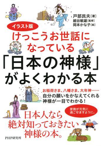 イラスト版けっこうお世話になっている 「日本の神様」がよくわかる本 / 戸部民夫