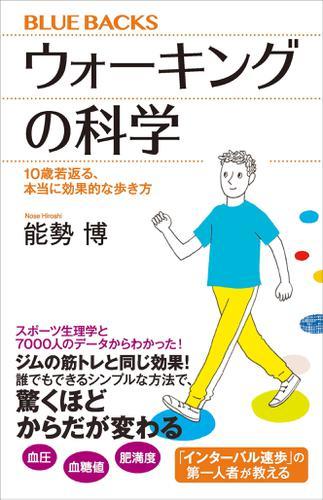 ウォーキングの科学 10歳若返る、本当に効果的な歩き方 / 能勢博
