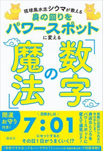 琉球風水志シウマが教える 身の回りをパワースポットに変える「数字の魔法」 / シウマ