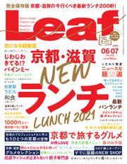 Leaf(リーフ) (6・7月合併号) / リーフ・パブリケーションズ