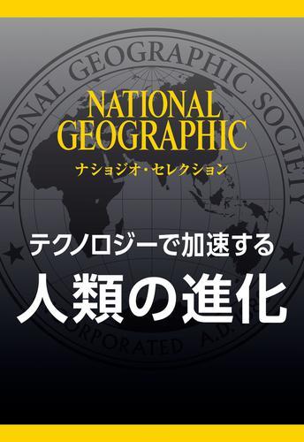 人類の進化 (ナショジオ・セレクション) テクノロジーで加速する / ナショナルジオグラフィック