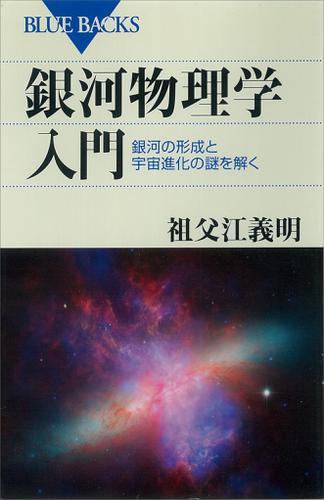 銀河物理学入門 銀河の形成と宇宙進化の謎を解く / 祖父江義明