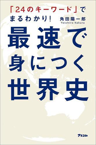 「24のキーワード」でまるわかり! 最速で身につく世界史 / 角田 陽一郎