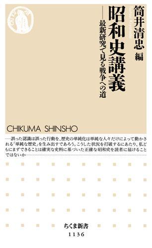 昭和史講義 ──最新研究で見る戦争への道 / 筒井清忠