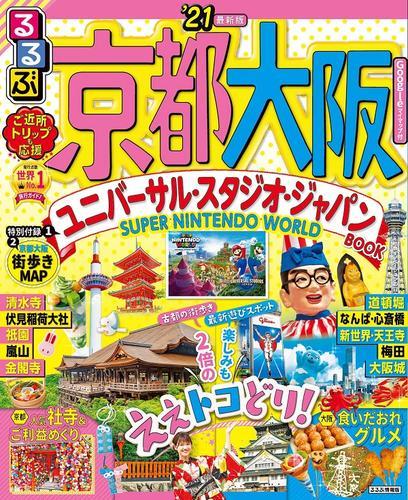 るるぶ京都 大阪'21 / JTBパブリッシング