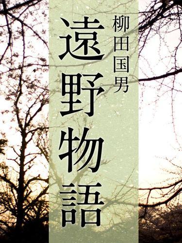 絶対読むべき日本の民話 遠野物語 / 柳田国男