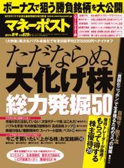 週刊ポスト 増刊 マネーポスト