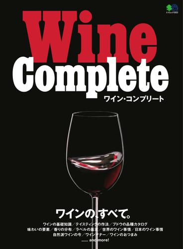 Wine Complete (2018/05/18) / エイ出版社