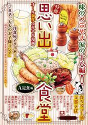 思い出食堂 A定食編 / 栗山裕史