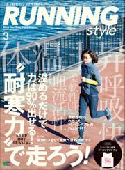 RUNNING style(ランニングスタイル) (2019年3月号)