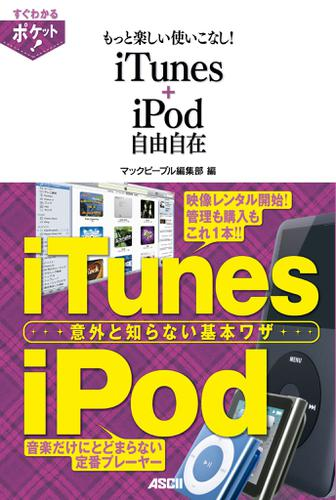 すぐわかるポケット! もっと楽しい使いこなし! iTunes+iPod自由自在 / マックピープル編集部