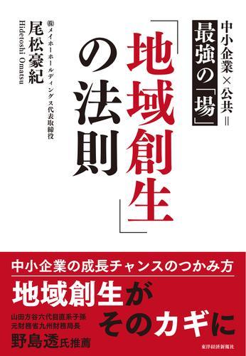 「地域創生」の法則―中小企業×公共=最強の「場」 / 尾松豪紀