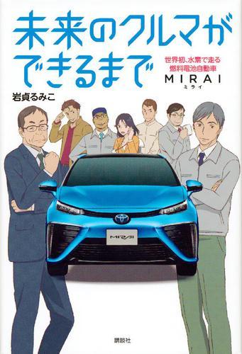 未来のクルマができるまで 世界初、水素で走る燃料電池自動車 MIRAI / 岩貞るみこ
