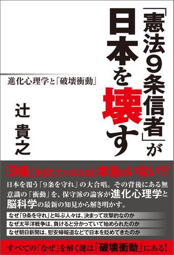 「憲法9条信者」が日本を壊す 進化心理学と「破壊衝動」 / 辻貴之