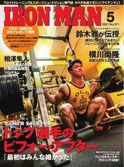 IRONMAN(アイアンマン) (2021年5月号) / フィットネススポーツ