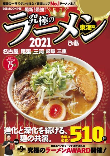 究極のラーメン2021東海版 / ぴあMOOK中部編集部
