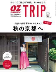 OZmagazineTRIP2018年10月号 / OZmagazineTRIP編集部