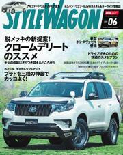 STYLE WAGON (スタイルワゴン) (2021年6月号) / 三栄