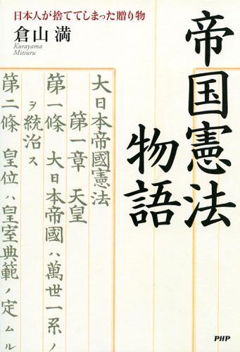 帝国憲法物語 / 倉山満