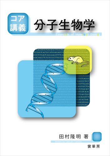 コア講義 分子生物学 / 田村隆明